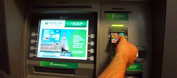 Получение информации в банкомате
