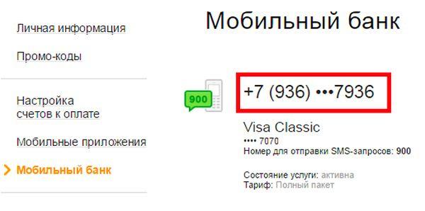 Сервис Сбербанк онлайн
