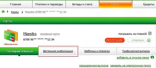 Пункт с детальной информацией на сайте Сбербанка