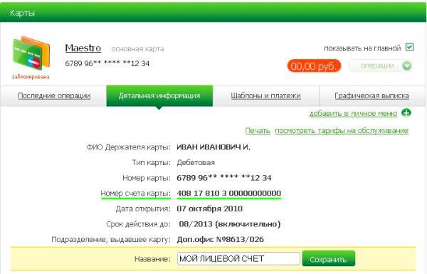 Номер счета карты Сбербанка на сайте