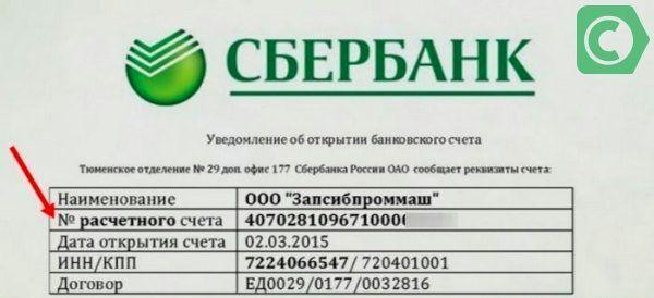 Номер счета на уведомлении