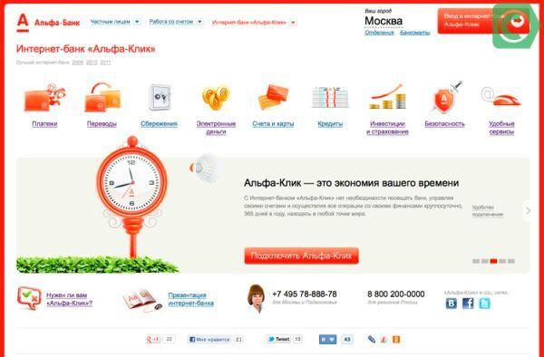 Официальный сайт Альфа-Банка