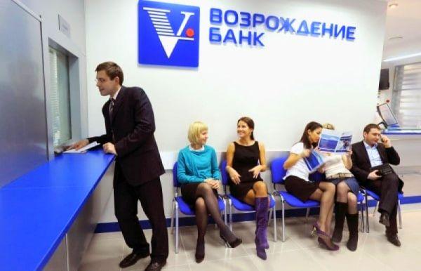 Касса банка Возрождение