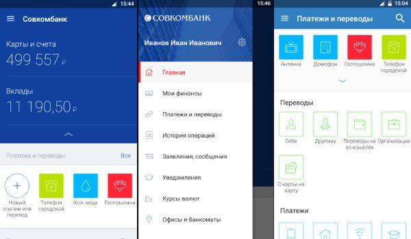 Мобильное приложение Совкомбанка