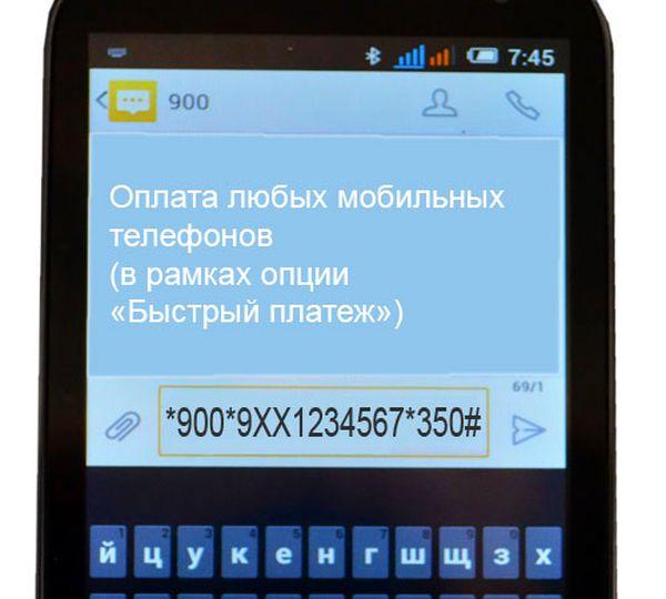 Пополнение телефона с помощью USSD команды