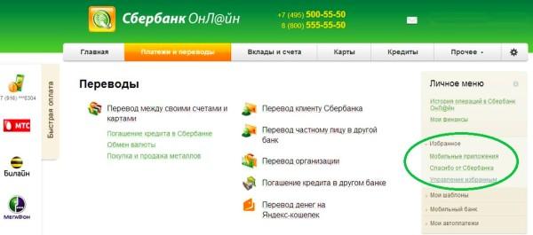 sberbank_online