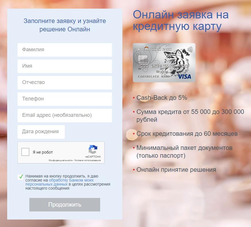 заполнение анкеты банка Восточный