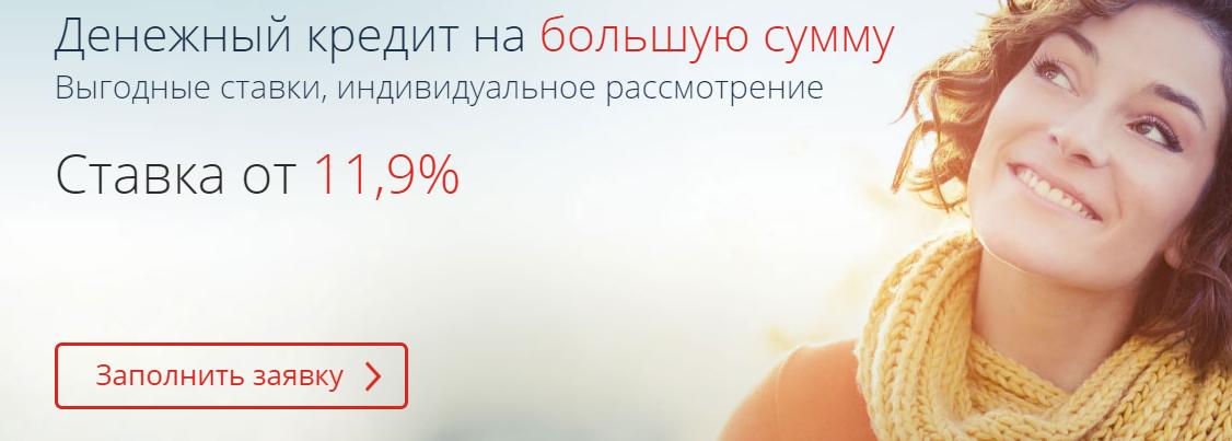 кредит на большую сумму от Совкомбанка