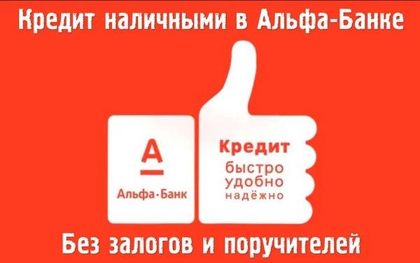 Получаем кредит в Альфа банке
